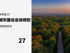 本周话题:#森林城市建设总体规划——城市规划学社知识星球