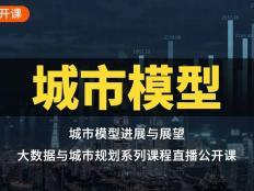 城市模型进展与展望
