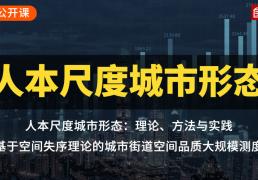 人本尺度城市形态:理论、方法与实践