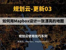 如何用Mapbox设计一张漂亮的地图,MapboxStudio使用详细教程