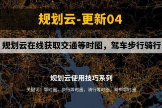 规划云在线获取交通等时圈,包括15分钟,30分钟,60分钟,驾车步行骑行