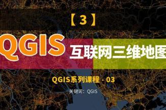 QGIS如何加载互联网地图,结合Mapbox生成三维分析图