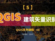 QGIS获取建筑矢量图,栅格矢量化方法