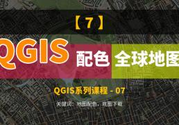 如何自定义配色,并下载全球地图,把QGIS当做Photoshop用