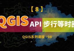 使用百度API,利用QIGS计算15分钟步行等时圈,并进行可视化和提取等时线