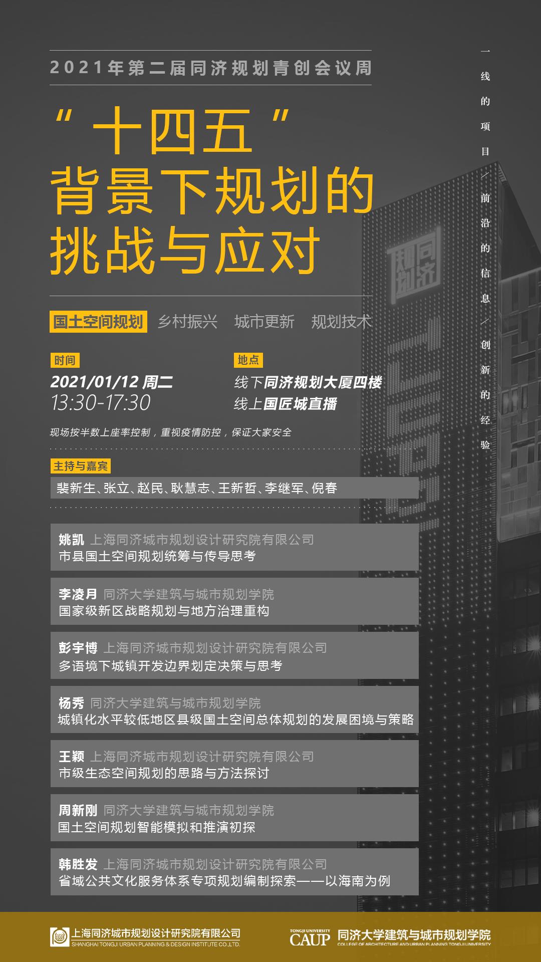 """直播预告:2021年第二届同济规划青创会议周:""""十四五""""背景下规划的挑战与应对"""