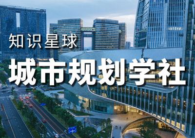 国匠城-城市规划学社简介