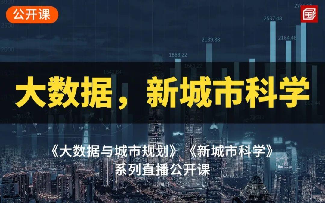 颠覆性技术驱动下的未来人居:来自新城市科学和未来城市等视角