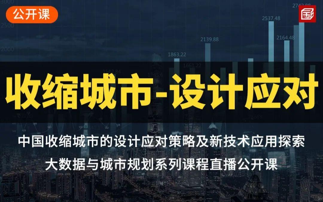 中国收缩城市的设计应对策略及新技术应用探索