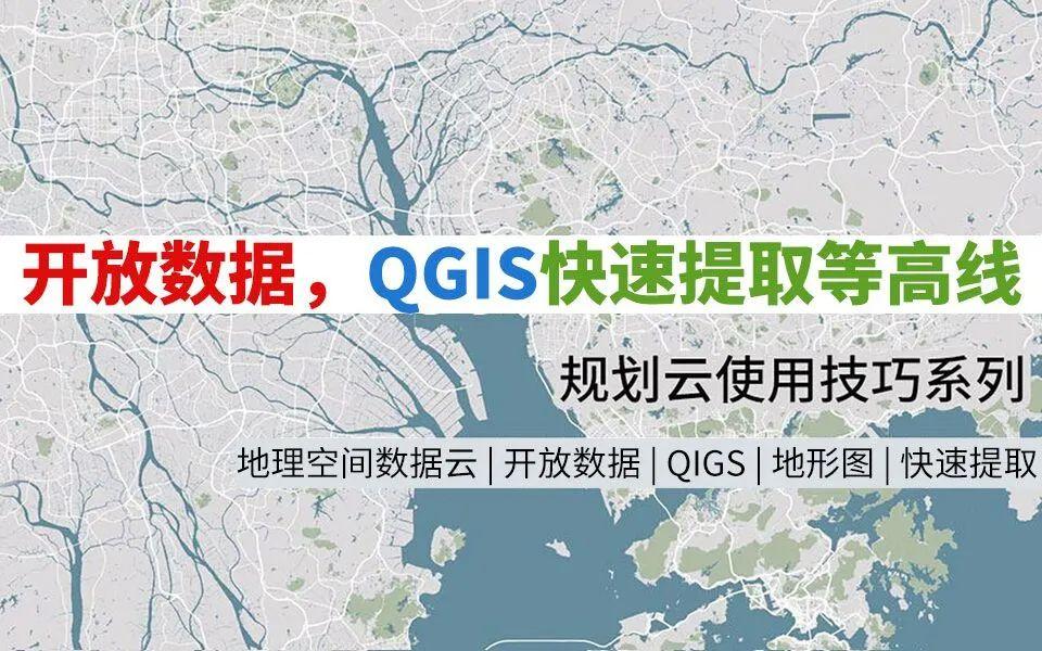 使用公开数据用QGIS提取等高线