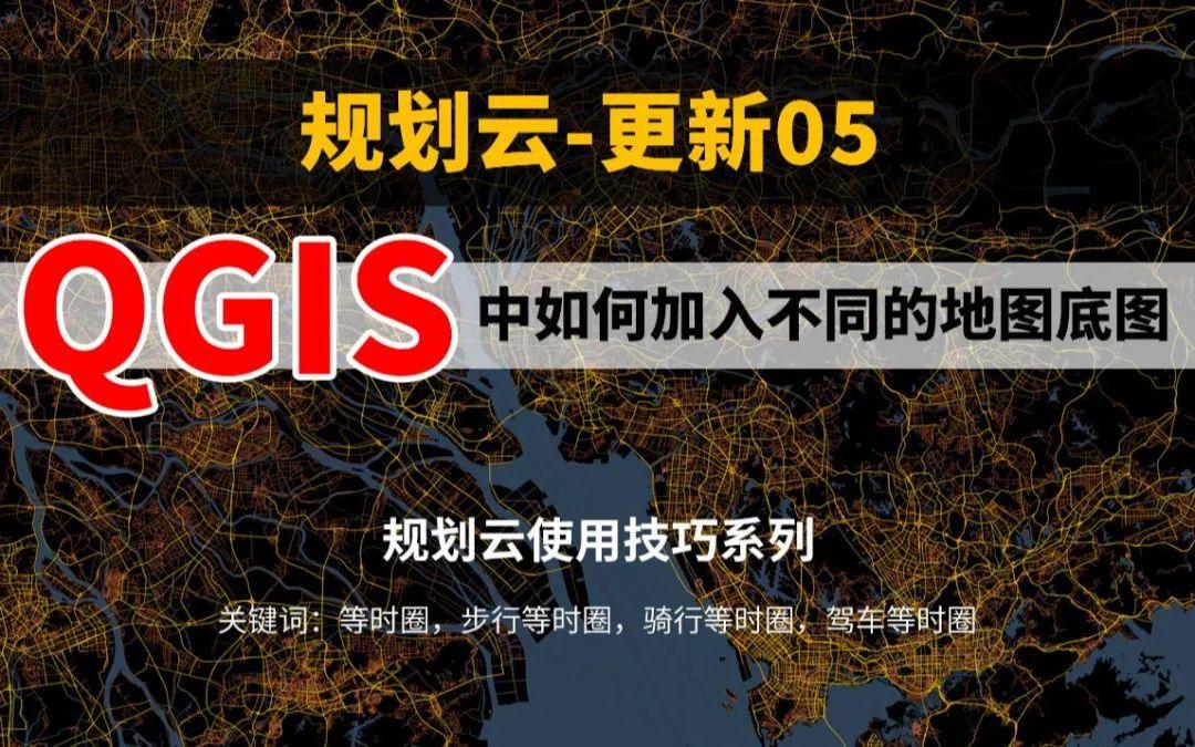 QGIS中如何加入不同的地图底图,下载带有坐标系的风格底图