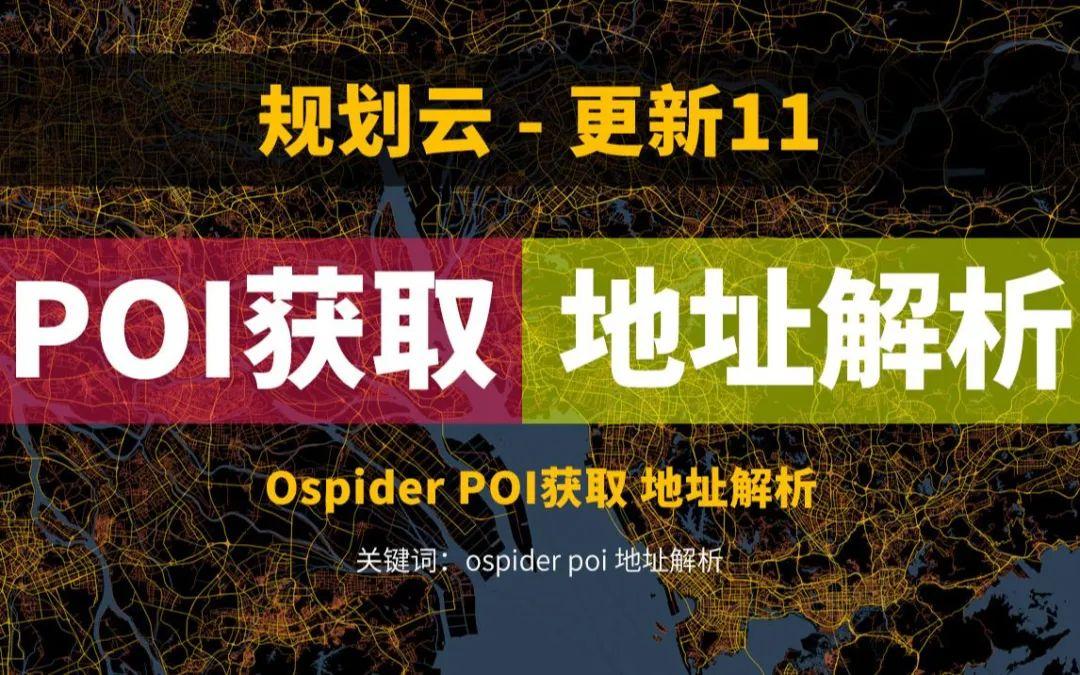 POI获取方式更新,还可以进行地理编码解析,Ospider3.0