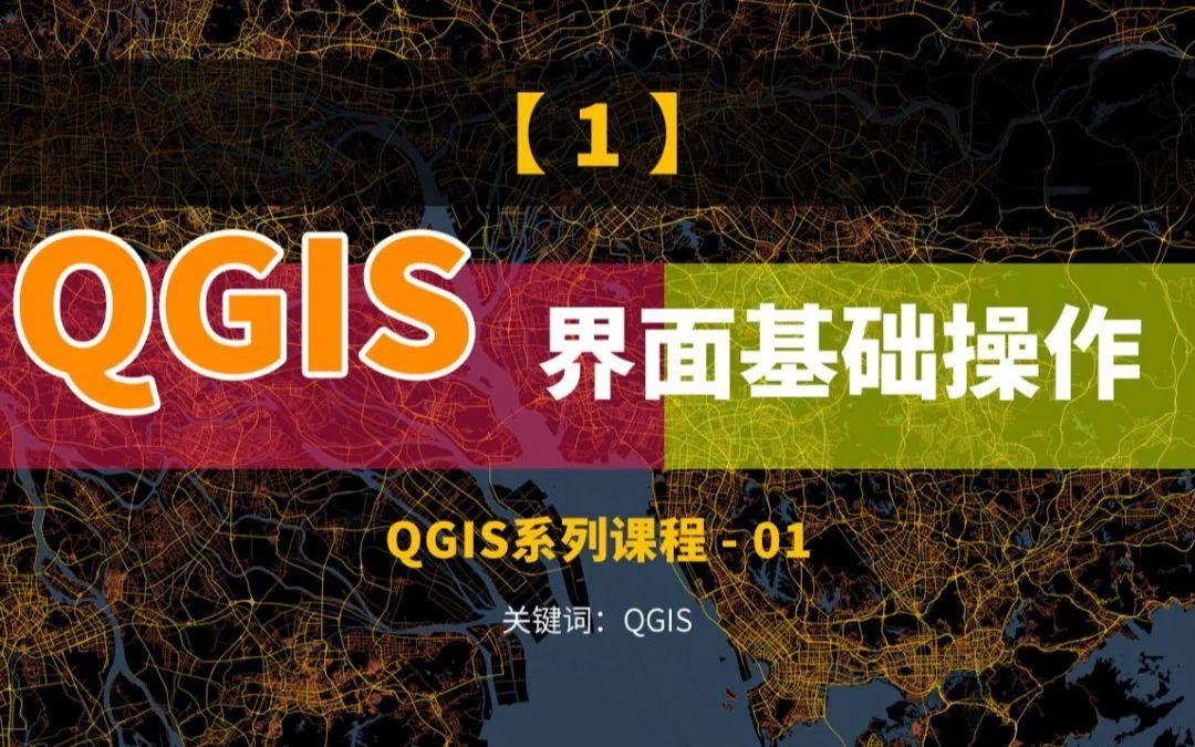 QGIS简介、安装与界面基础操作