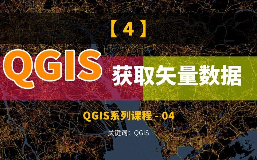 QGIS获取矢量数据,POI,行政区划,OSM地图数据