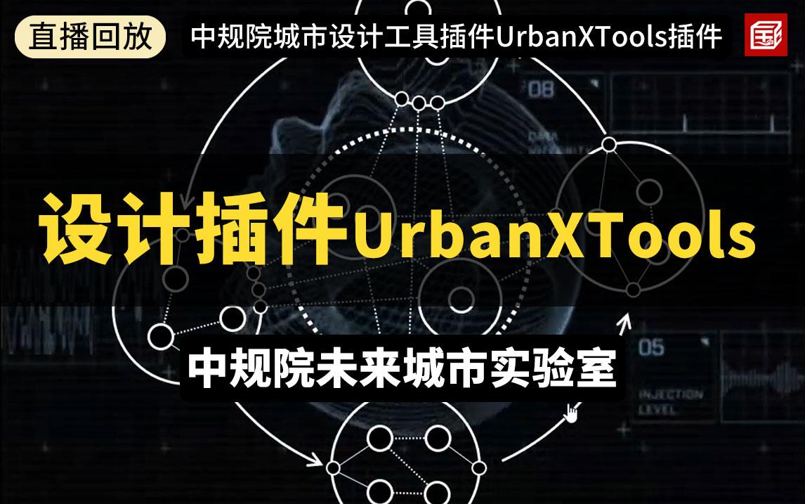 中规院协同式城市设计工具插件UrbanXTools插件介绍与使用答疑(Grasshopper插件与Web工具)