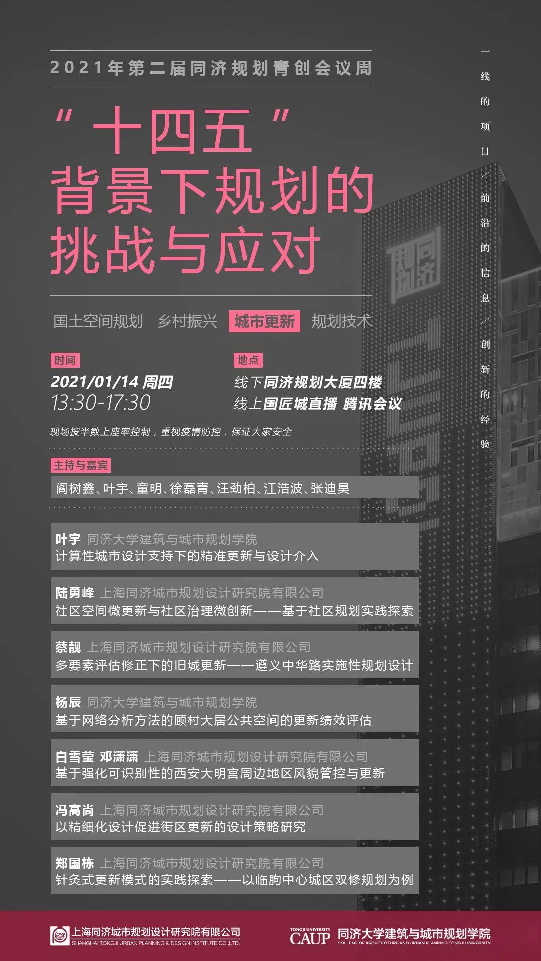 直播预告:周四下午,城市更新专题,2021年第二届同济规划青创会议周
