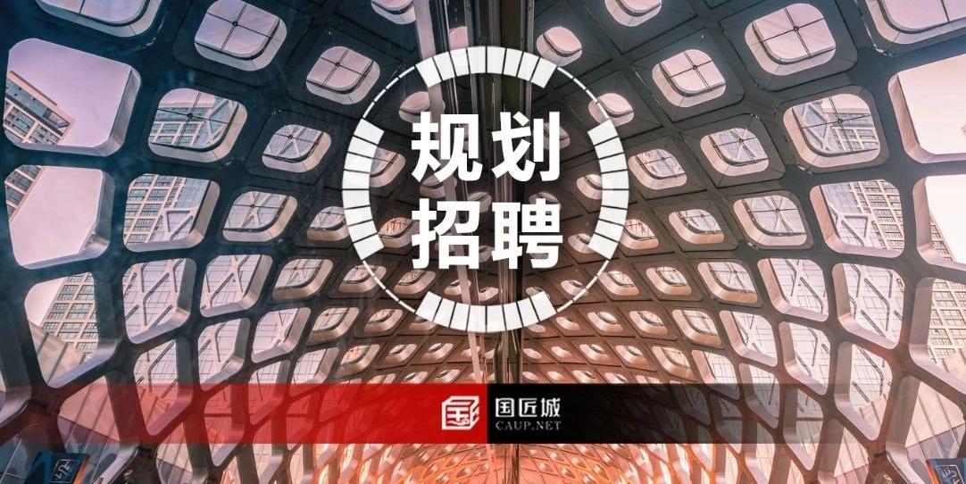 【招聘信息】【上海】主创规划师、助理规划师岗位招聘