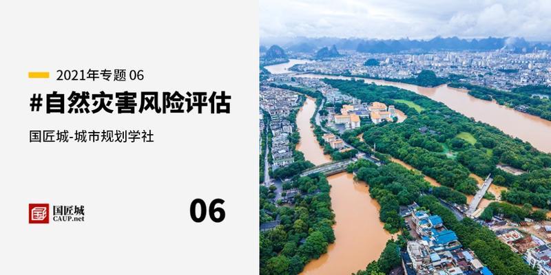 本周话题:#自然灾害风险评估——城市规划学社知识星球