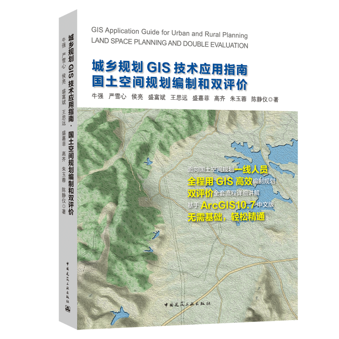 国土空间规划编制和双评价有参考书啦!《城乡规划GIS技术应用指南•国土空间规划编制和双评价》隆重上市