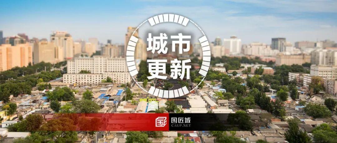 """直播预告:面向""""十四五""""发展的城市更新"""