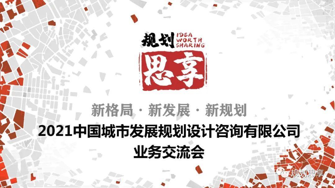 """直播预告:""""规划思享"""",2021中国城市发展规划设计咨询有限公司业务交流会"""