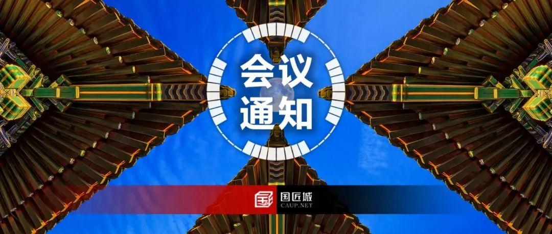 """会议预告:""""遗产与社区——共享的遗产"""",第三届中国文化遗产保护国际会议即将在苏州举办"""
