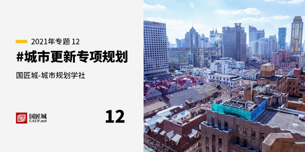 本周话题:#城市更新专项规划——城市规划学社知识星球