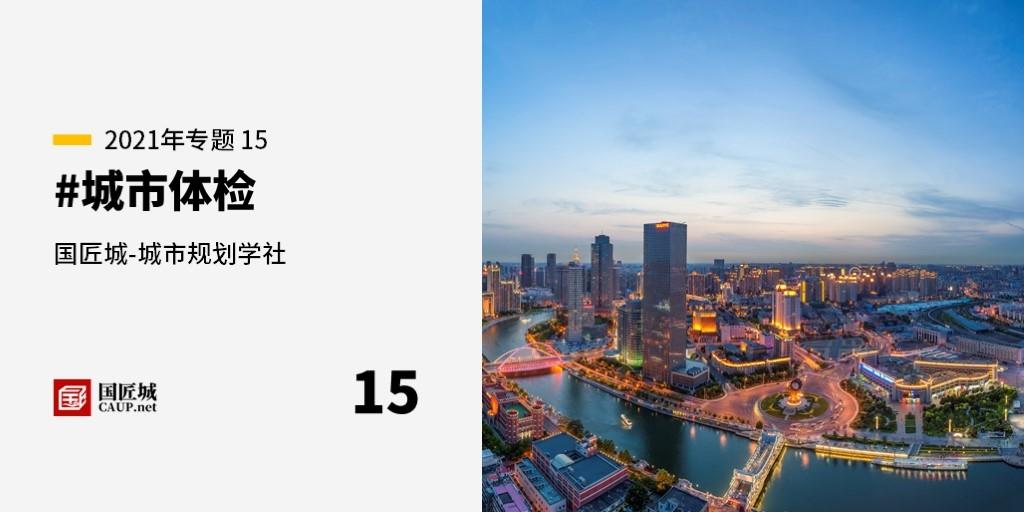 本周话题:#城市体检——城市规划学社知识星球