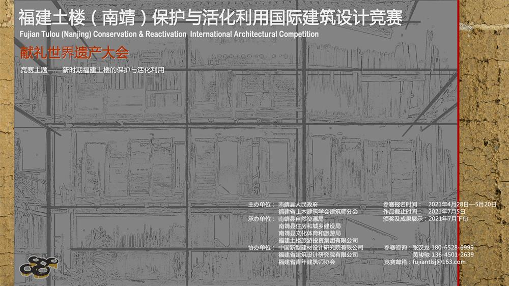 竞赛公告:献礼世界遗产大会·福建土楼(南靖)保护与活化利用国际建筑设计竞赛公告