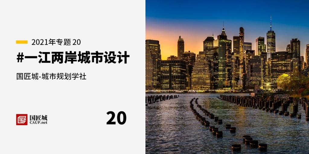 本周话题:#一江两岸城市设计——城市规划学社知识星球