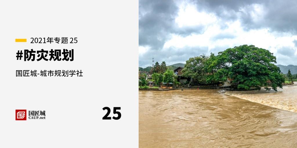 本周话题:#防灾规划——城市规划学社知识星球