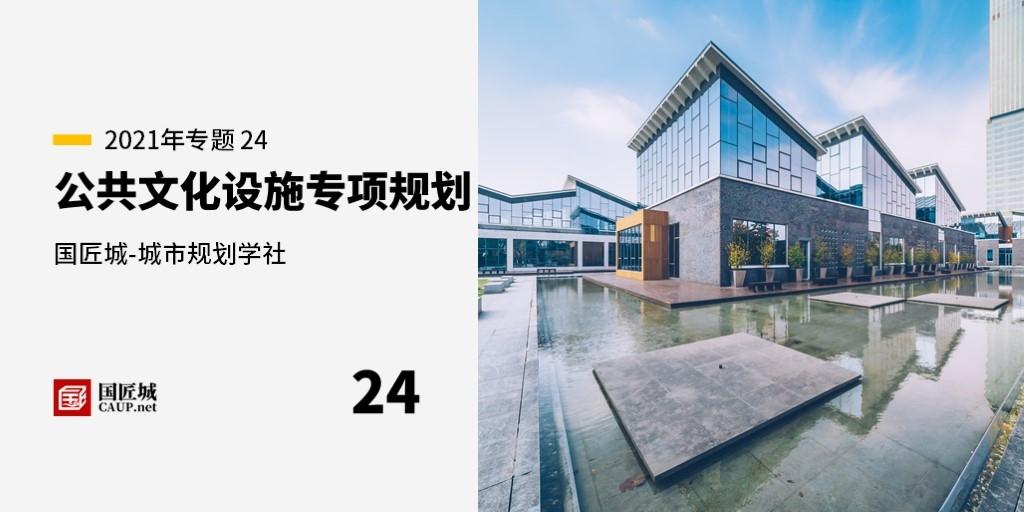 本周话题:#公共文化设施专项规划——城市规划学社知识星球