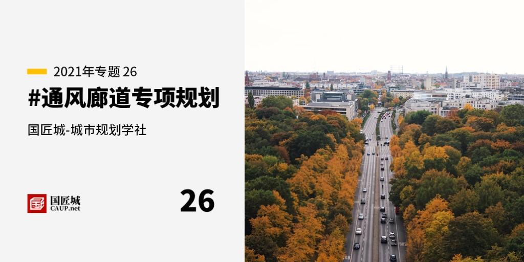 本周话题:#通风廊道专项规划——城市规划学社知识星球