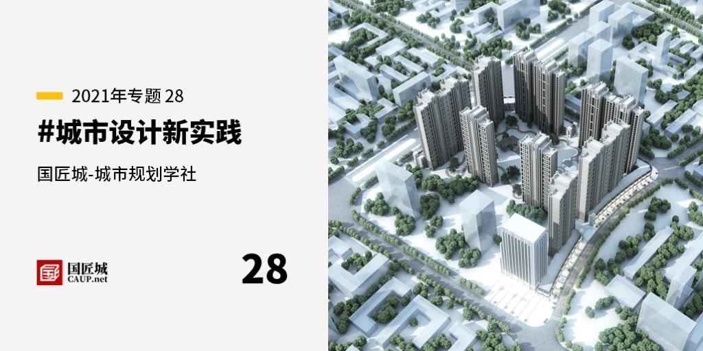本周话题:#城市设计新实践——城市规划学社知识星球