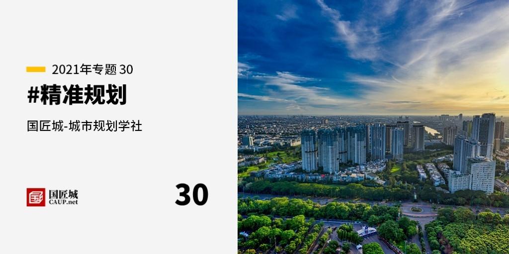 本周话题:#精准规划——城市规划学社知识星球