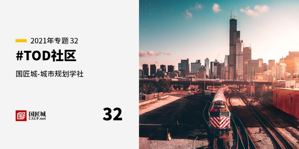 本周话题:#TOD社区——城市规划学社知识星球