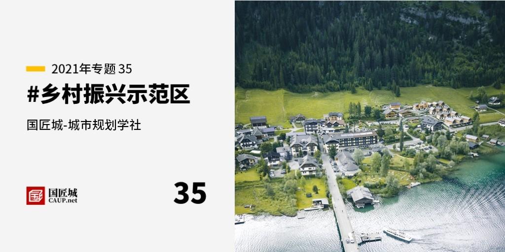 本周话题:#乡村振兴示范区——城市规划学社知识星球