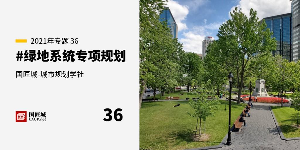 本周话题:#绿地系统专项规划——城市规划学社知识星球
